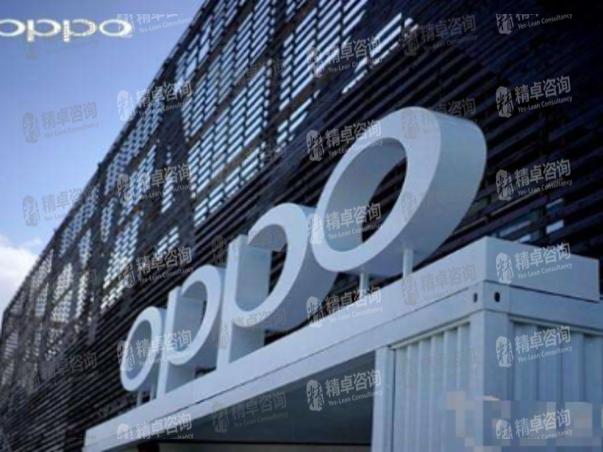 OPPO广东移动通信_单元生产/工厂规划/五星班组咨询