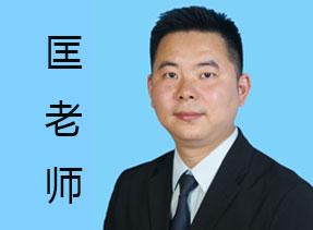 匡宇-YES体系顾问师