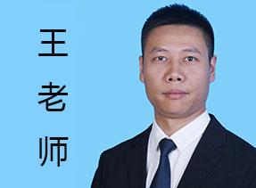 王灯喜-YES体系顾问师