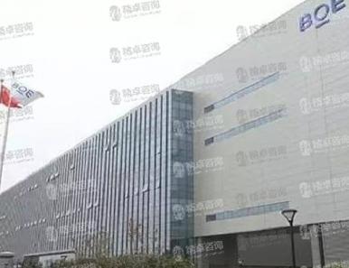 重庆京东方显示照明有限公司5S管理咨询