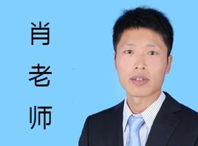肖明涛-YES体系顾问师