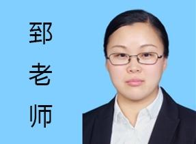 郅静娟-YES体系顾问师