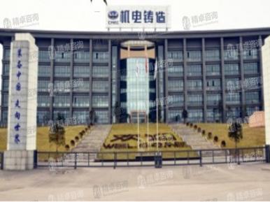 重庆机电铸造_6S管理咨询案列