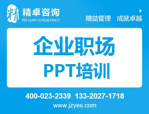 企业职场PPT培训