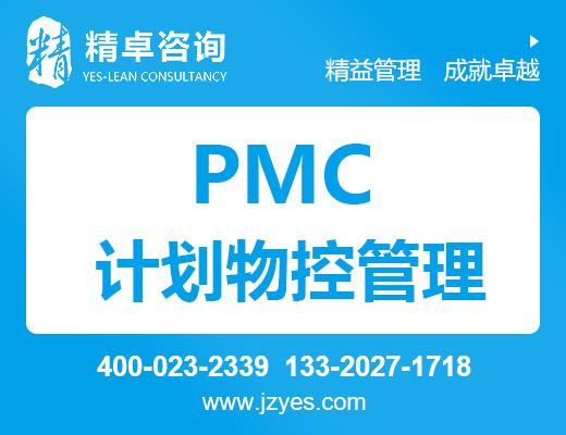PMC计划物控PMC咨询