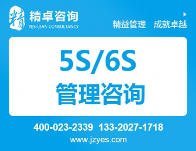 5S|6S精益管理咨询
