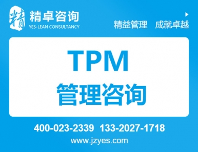 TPM设备管理咨询
