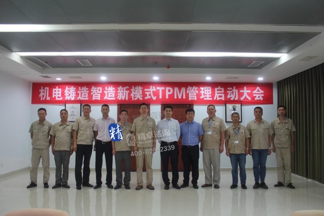 顾问重庆机电铸造TPM管理启动大会留影