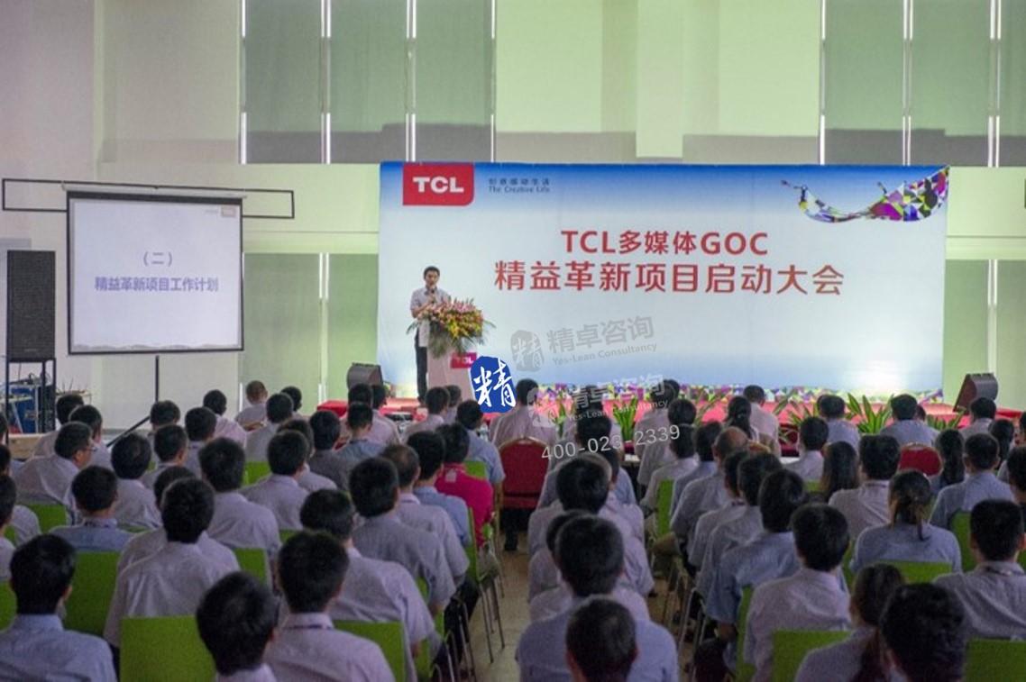 顾问广东TCL精益生产启动大会讲话