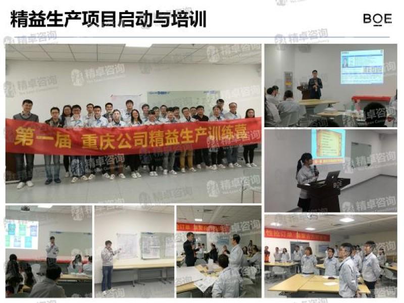 重庆5S管理