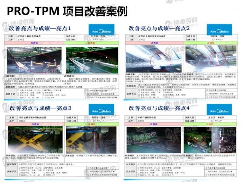 TPM管理咨询