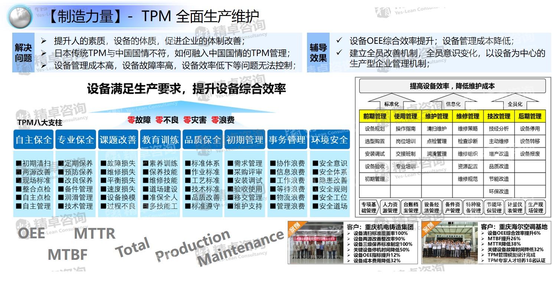 TPM.jpg