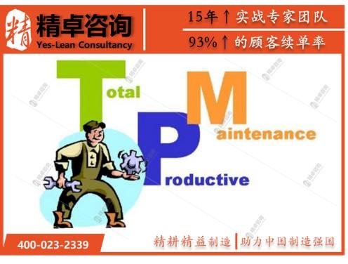 TPM培训机构