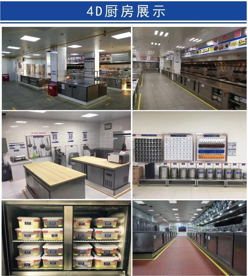 4D厨房/6D中央厨房体系培训